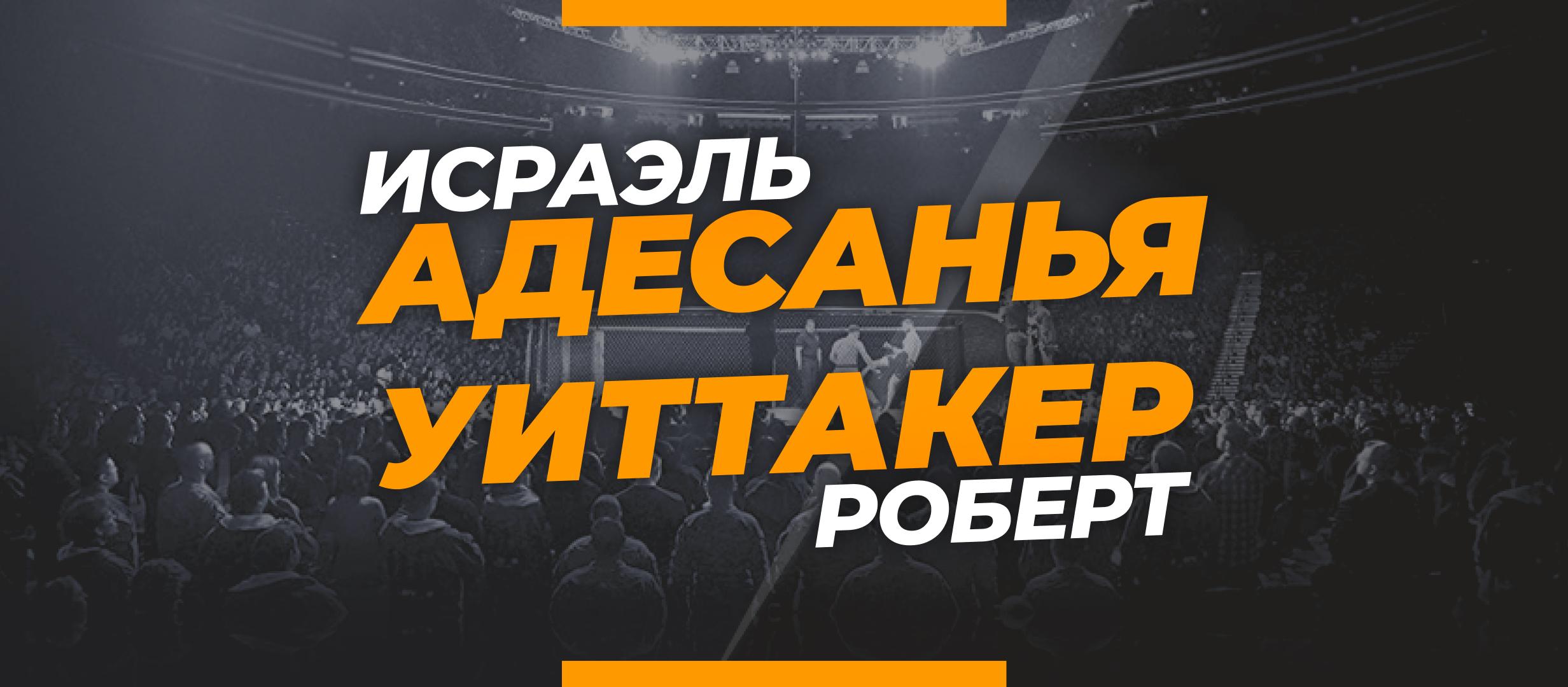 Адесанья — Уиттакер: ставки и коэффициенты на бой