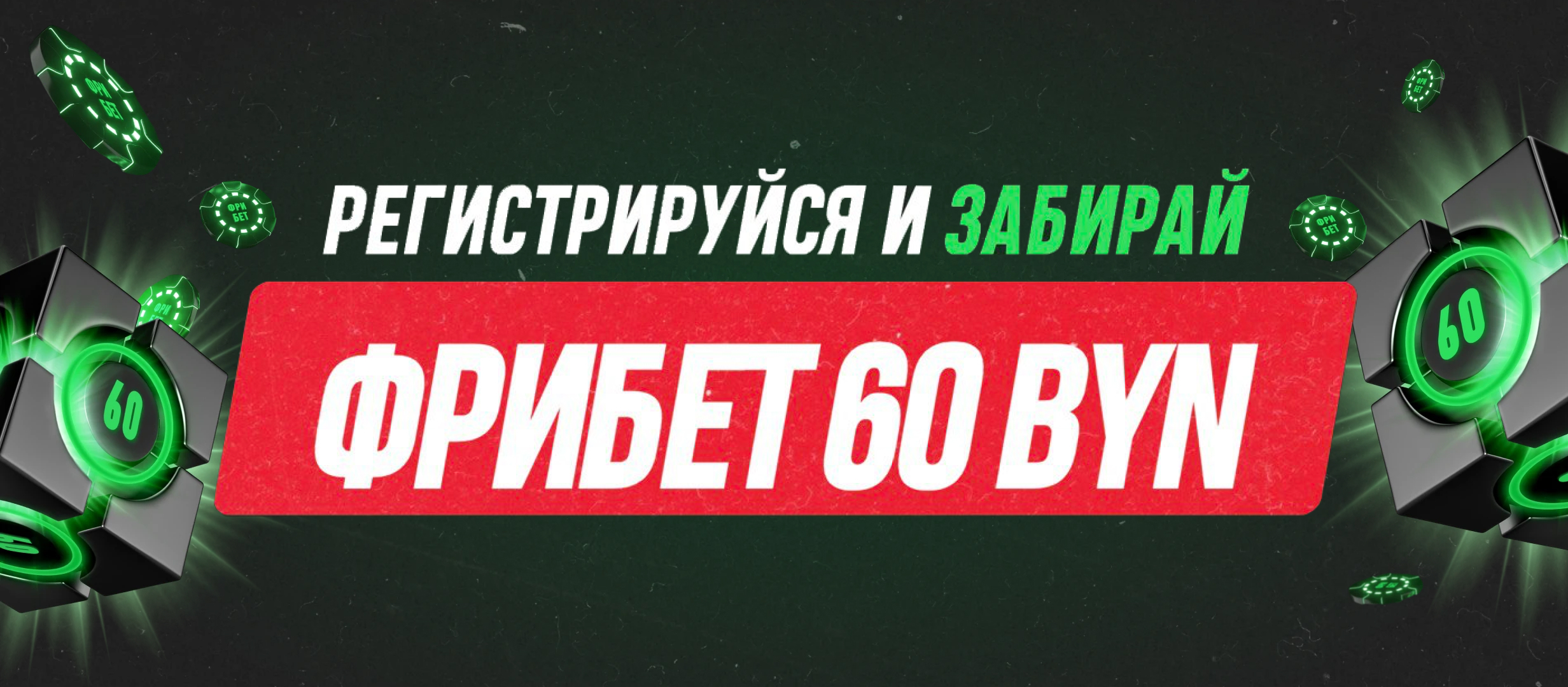 Фрибет от Maxline 60 руб..