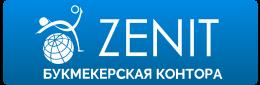 Логотип букмекерской конторы Зенит - legalbet.kz