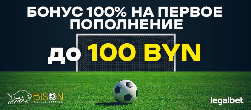 Бонус до 100 рублей для новых игроков БК Bison
