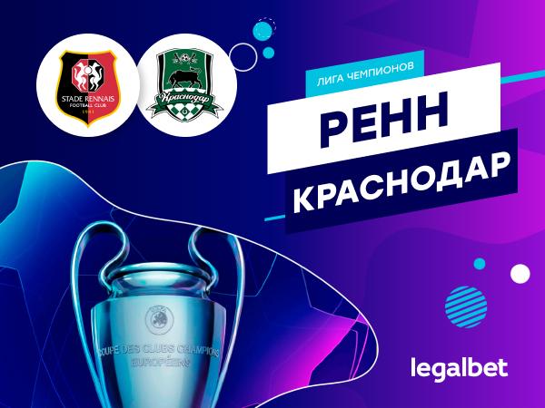 Максим Погодин: «Ренн» – «Краснодар»: первая запись в истории Лиги чемпионов будет испорчена.