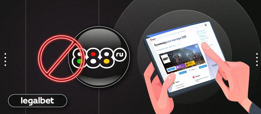 Приостановивший работу букмекер 888.ru возвращает клиентам деньги со счетов