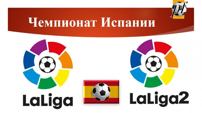 Чемпионат Испании. Обзор матчей 18-20 августа 2017