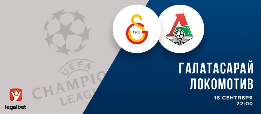 «Галатасарай» – «Локомотив» в Лиге чемпионов: вооружаемся статистикой и выбираем ставки на матч
