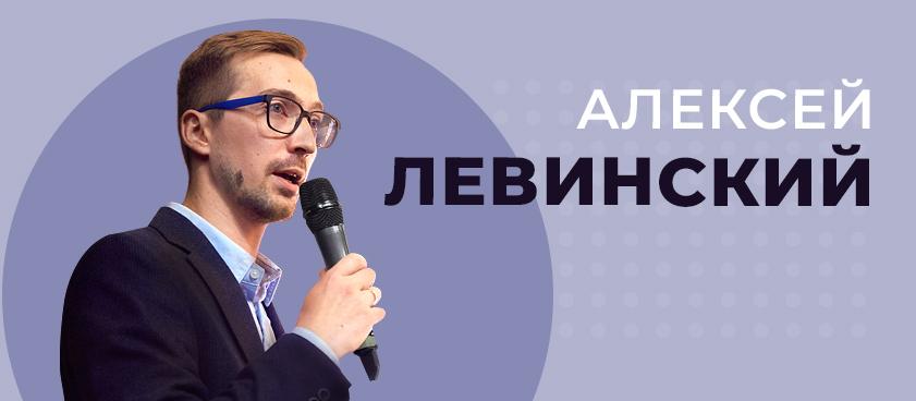 Алексей Левинский