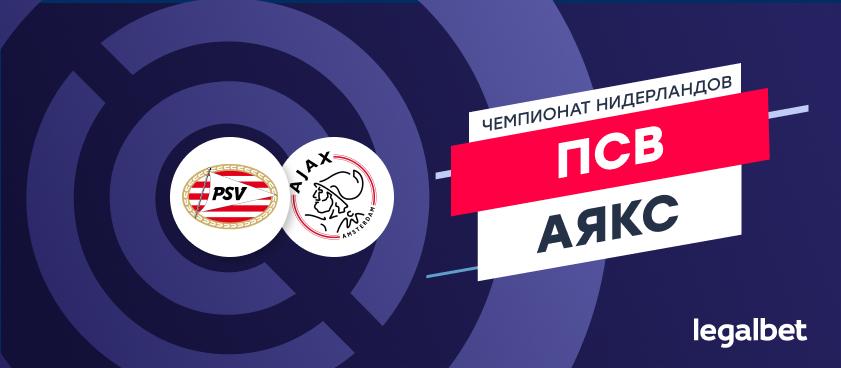ПСВ — «Аякс»: ставки и коэффициенты на матч