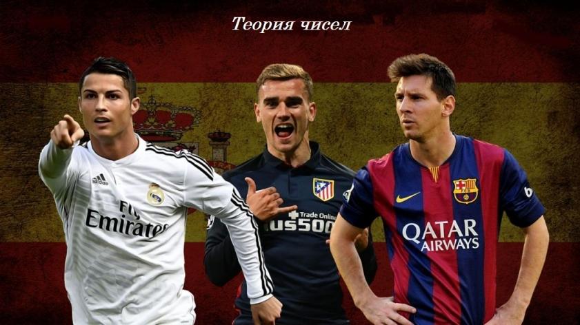Испанский магнетизм. Прогнозы на матчи Ла Лиги в четвертый день недели