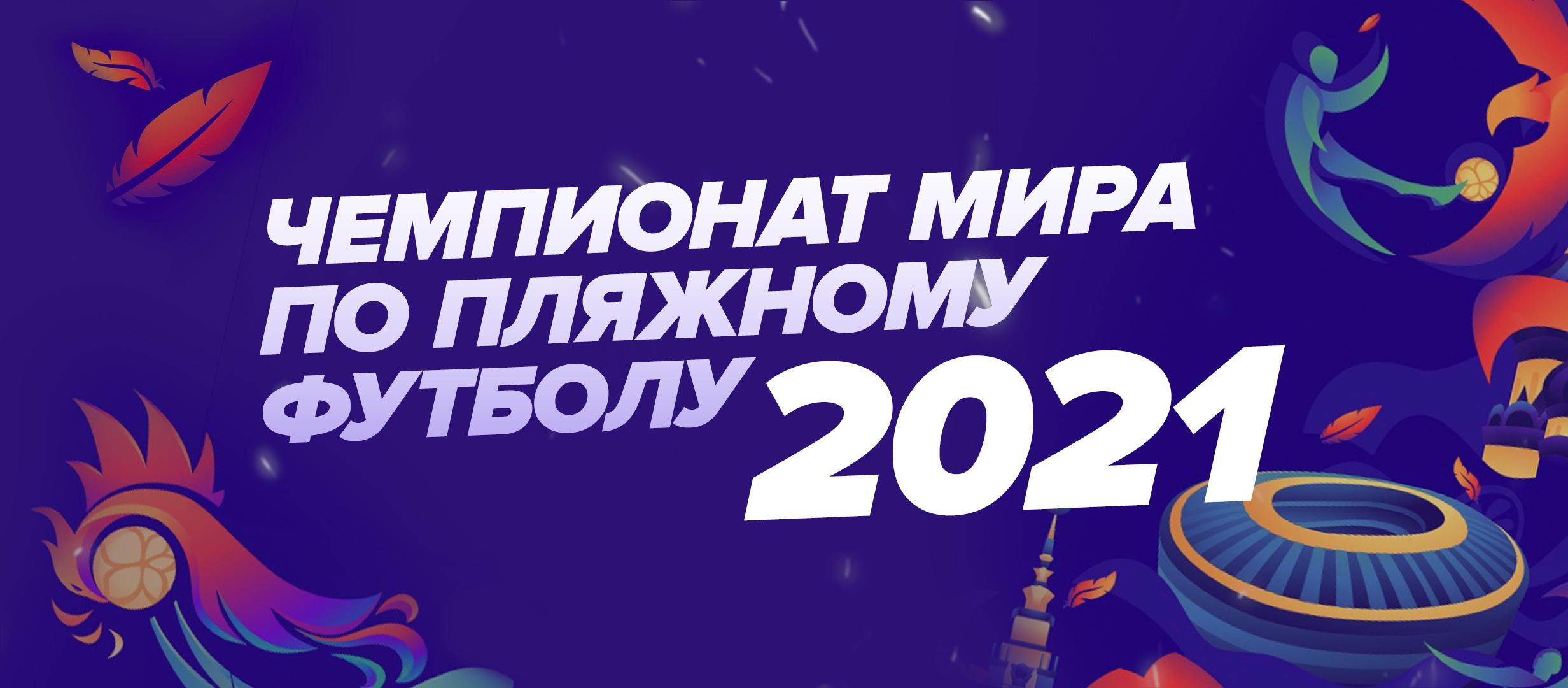 Чемпионат мира по пляжному футболу в Москве: Россия – один из фаворитов