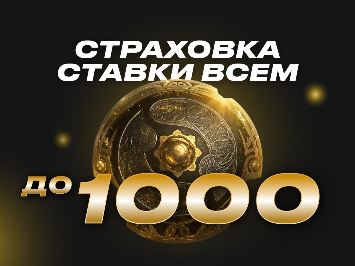 Страховка ставки от Лига Ставок 1000 ₽.