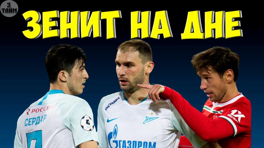 О матче Локомотив - Зенит 28 сентября 2019. Российская Премьер Лига
