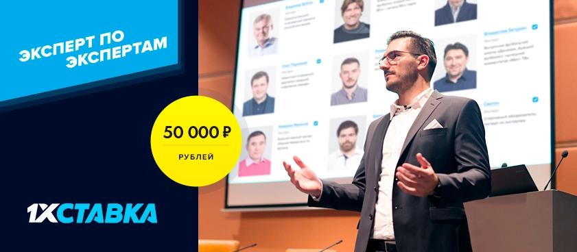 «Эксперт по экспертам»: 50 000 рублей – победителям конкурса в феврале!