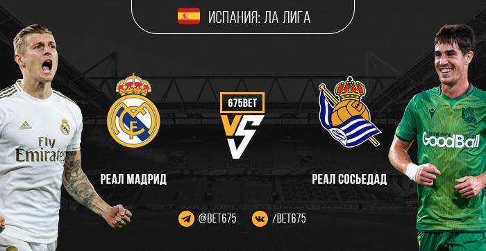 Реал Мадрид - Реал Сосьедад | Прогноз на матч