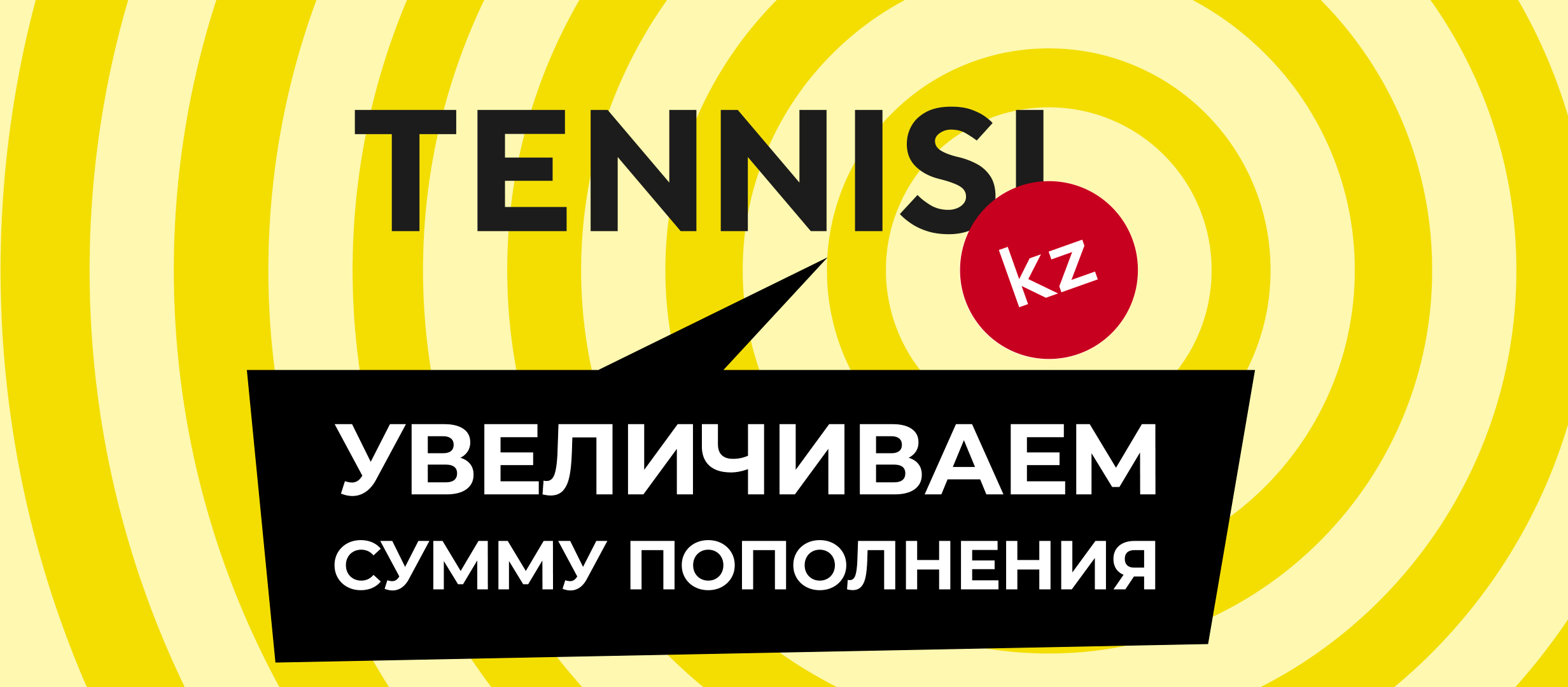 Кеш-бонус от Тенниси.