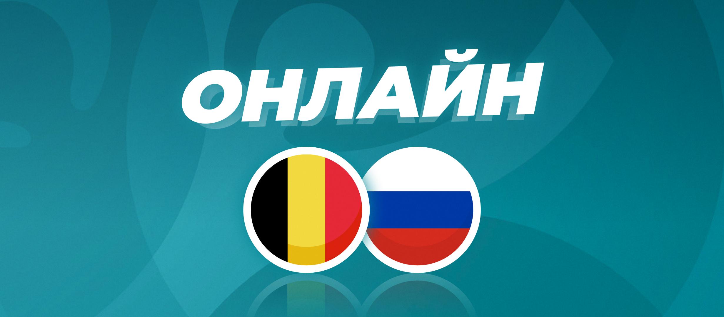 Бельгия - Россия на ЕВРО-2020: онлайн трансляция