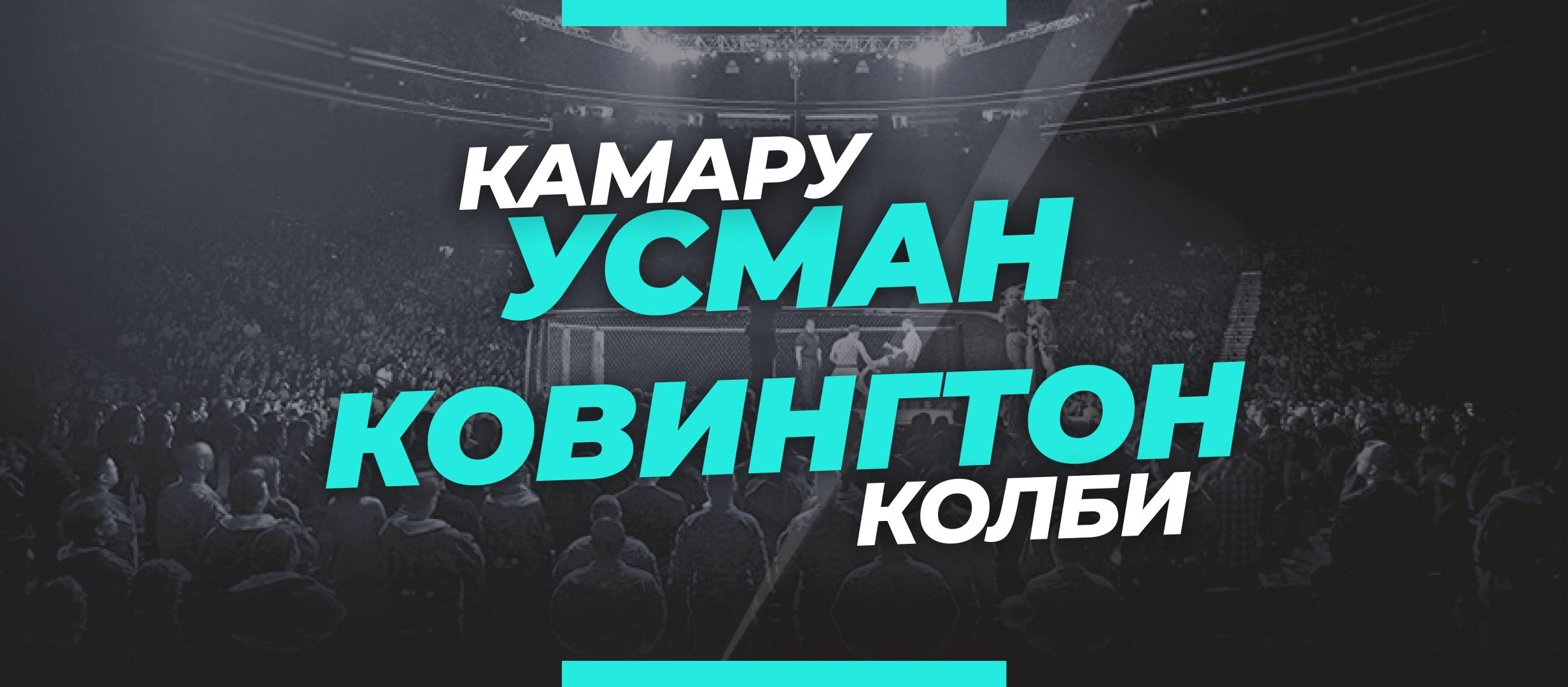 Усман – Ковингтон : ставки и коэффициенты на бой UFC