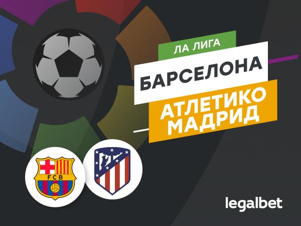 Legalbet.ru: «Барселона» — «Атлетико» Мадрид: финишная прямая в Ла Лиге.