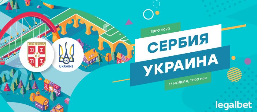 Сербия – Украина: 10 ставок на решающий для балканской команды матч