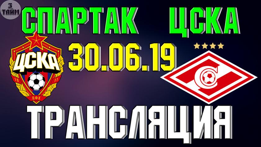 Спартак ЦСКА трансляция 30 06 2019. Кубок Париматч Премьер
