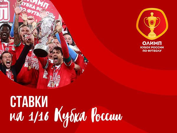 Legalbet.ru: Кубок России, 1/16 финала: специальные ставки от букмекеров.