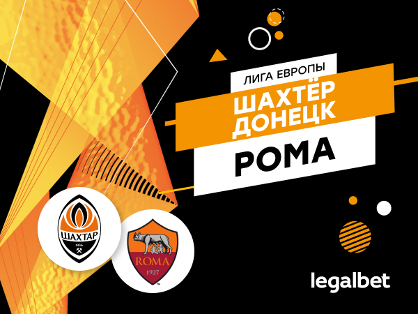 Максим Погодин: «Шахтёр» Донецк — «Рома»: украинцы попробуют отыграть гандикап в 3 гола.
