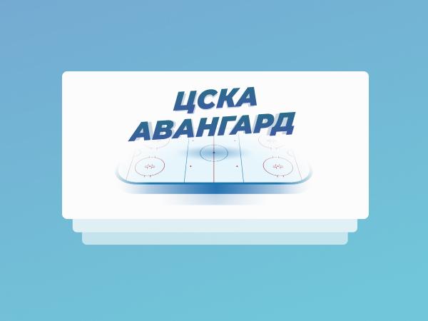 Legalbet.ru: Коэффициенты на финал Кубка Гагарина ЦСКА — «Авангард».
