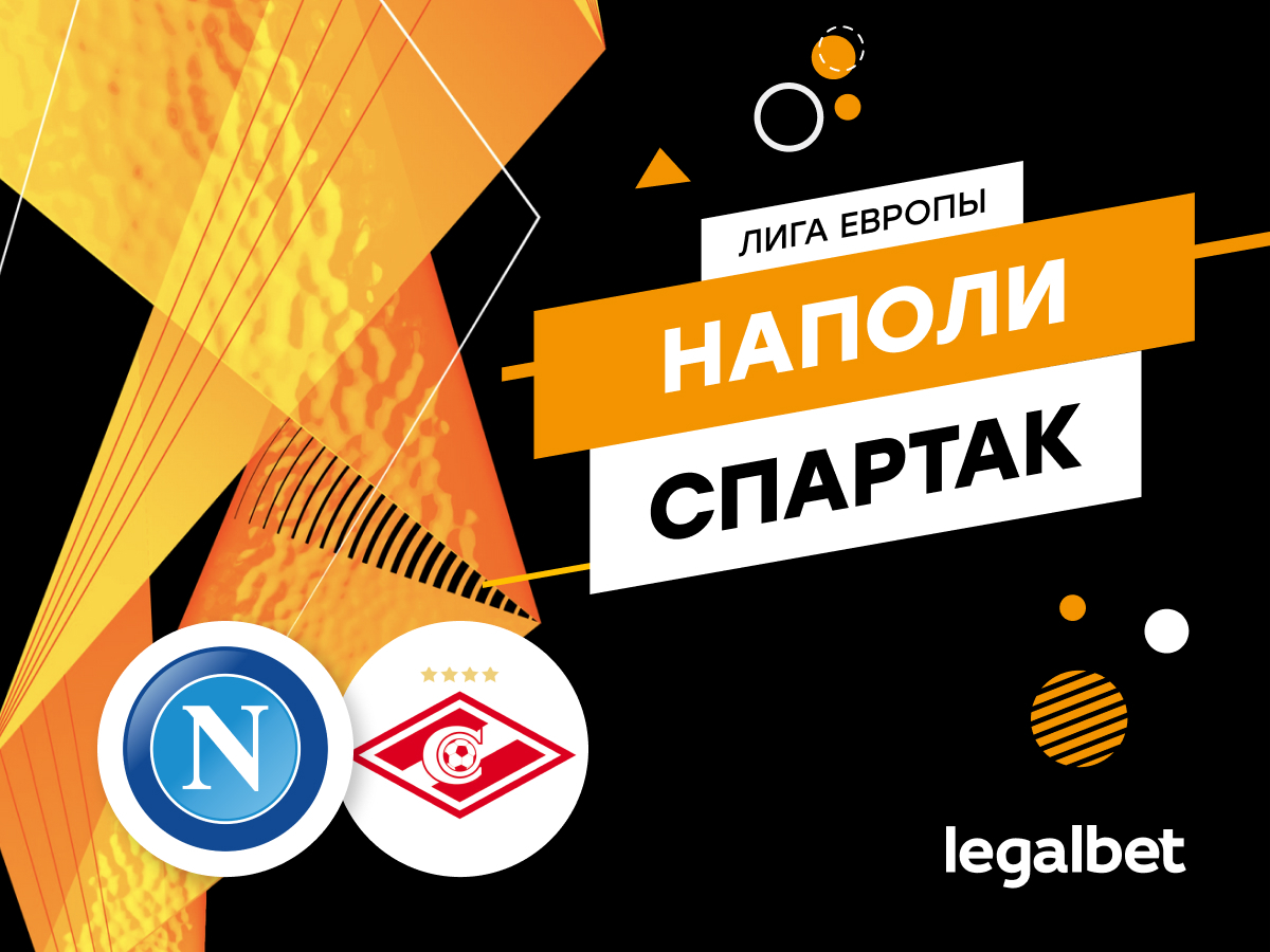 Алексей Вербовский: «Наполи» — «Спартак»: ставки на еврокубковые приключения красно-белых.