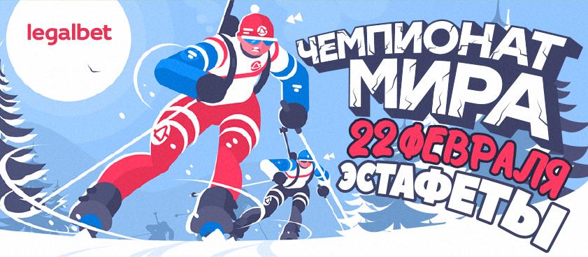 Эстафеты на ЧМ по биатлону 2020: о фаворитах и шансах сборной России