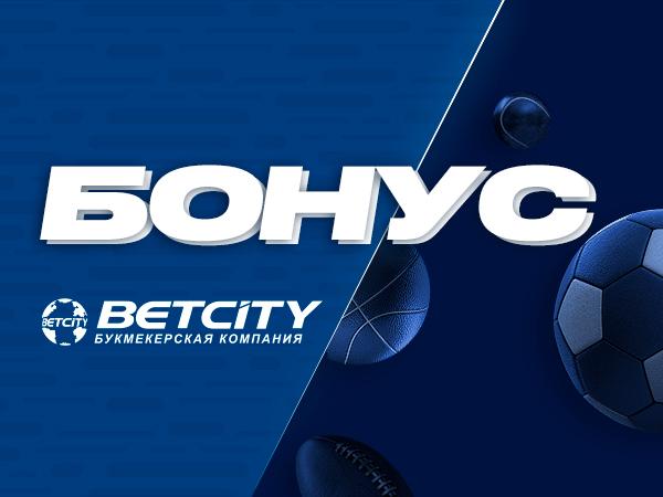 Кешбэк от BetCity 5000 ₽.