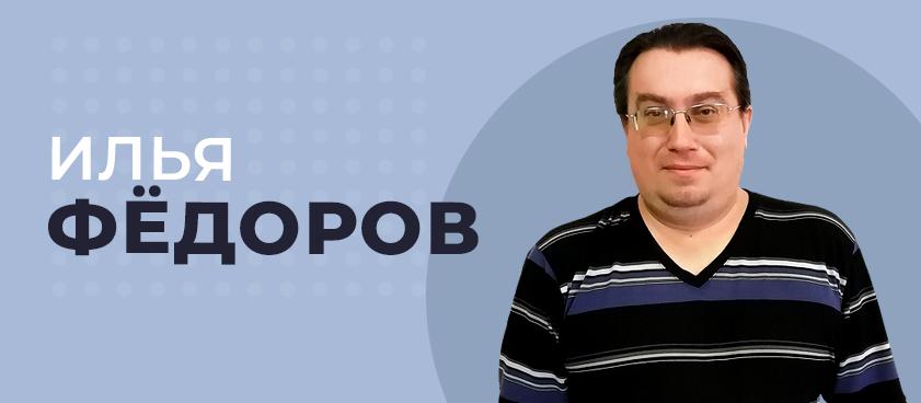 Илья Фёдоров: «Пари на статистику очень популярны»