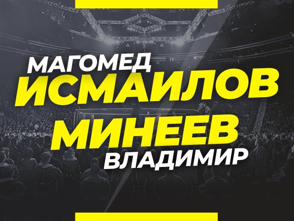 Legalbet.by: Исмаилов — Минеев: ставки и коэффициенты на бой в сентябре.