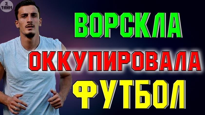 Игроки Ворсклы сделали фото с плакатом - 20% моей страны оккупированы Россией