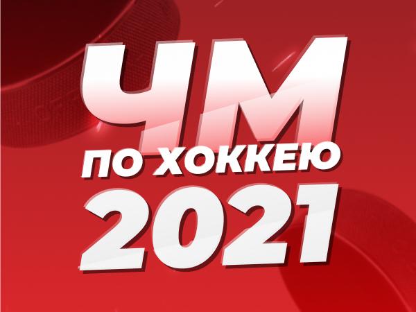 Максим Погодин: Ставки на финал ЧМ по хоккею-2021: коэффициенты букмекеров на главных фаворитов.