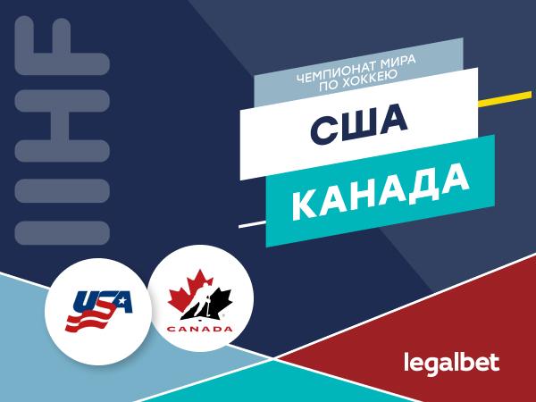 Максим Погодин: США – Канада: североамериканская классика в полуфинале ЧМ-2021 по хоккею.