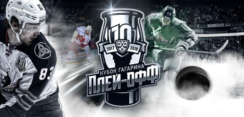 КХЛ - четвертьфинал плей-офф. 16 марта