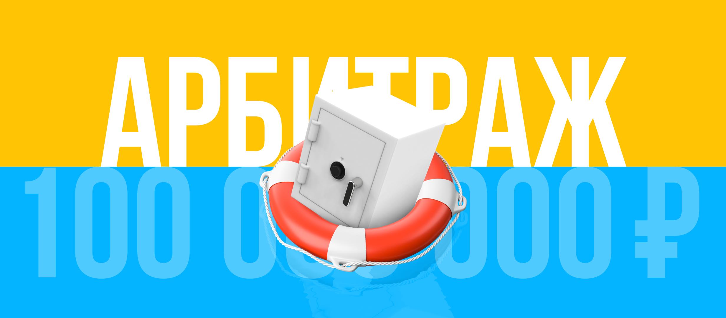 Арбитраж Legalbet.ru помог российским игрокам вернуть свыше 100 миллионов рублей