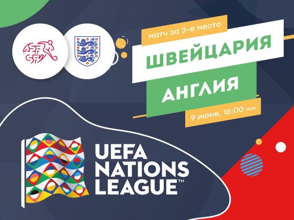 Legalbet.ru: Швейцария – Англия: ставки на матч за бронзу Лиги наций.