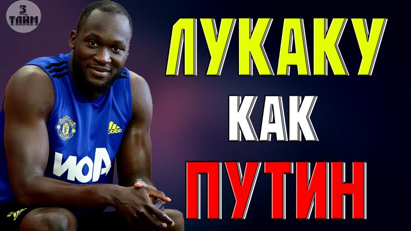Путин как Лукаку, а Оливер Стоун как Конте ! Манчестер Юнайтед - Интер