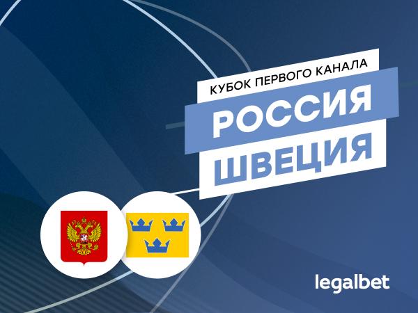 Максим Погодин: Россия – Швеция: обзор коэффициентов на стартовый матч России на Кубке Первого канала.