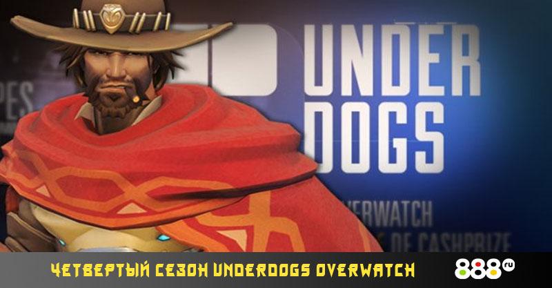 Ставки на киберспорт. Группа В Underdogs Overwatch
