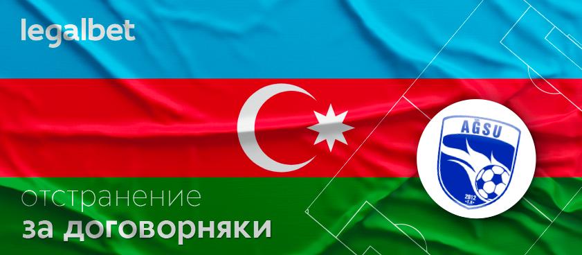 ФК «Агсу» отстранен от соревнований за участие в договорняках