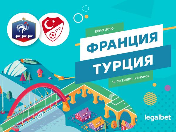 Legalbet.ru: Франция – Турция: варианты ставок на решающий матч в группе H.
