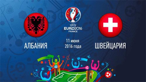 Прогноз на матч Албания – Швейцария: победа банкиров