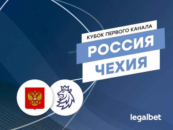 Максим Погодин: Россия – Чехия: смазанный дебют Валерия Брагина.