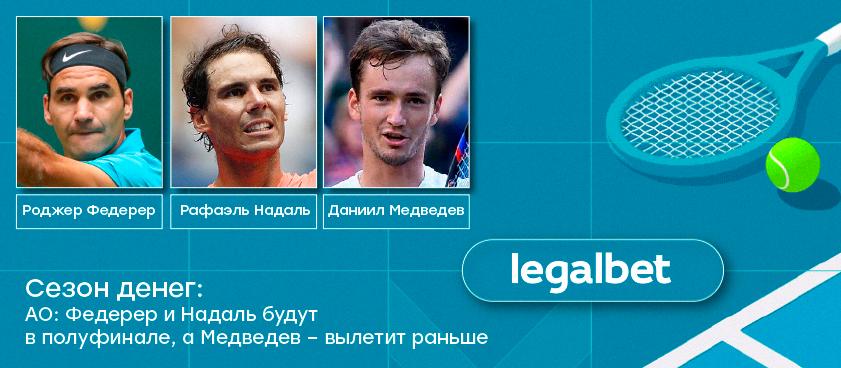 АО: Федерер и Надаль будут в полуфинале, а Медведев – вылетит раньше