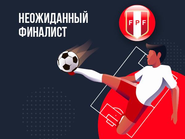 Legalbet.ru: Букмекеры — о финале Копа Америки: у Перу мало шансов на гол в ворота Бразилии.