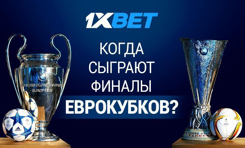 Когда сыграют финалы еврокубков?