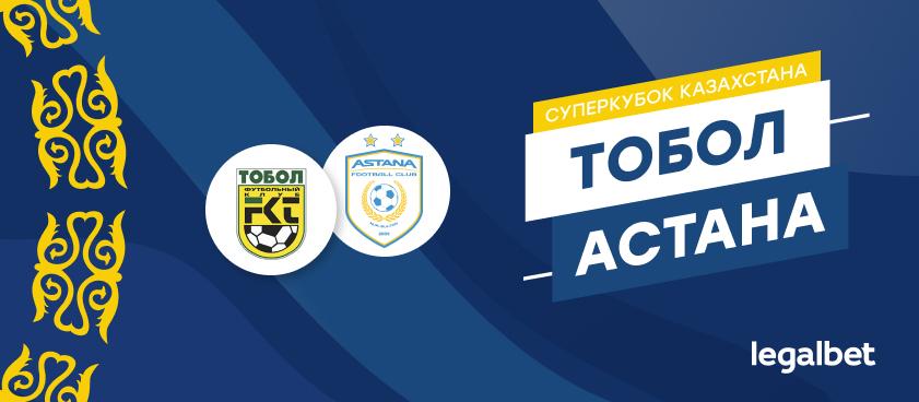 «Тобол» — «Астана»: ставки и коэффициенты на матч