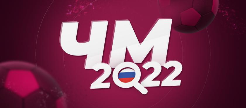 Попадёт ли сборная России на ЧМ-2022 в Катаре: итоги жеребьёвки отборочного этапа