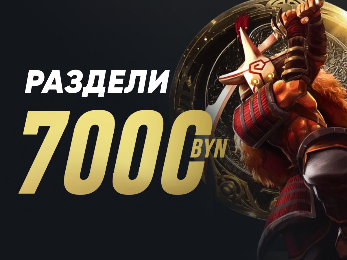 Розыгрыш от Maxline 3000 руб..
