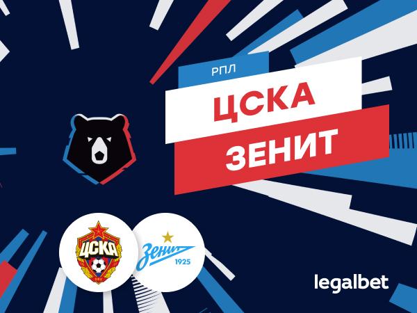 Максим Погодин: ЦСКА — «Зенит»: матч, в котором может решиться судьба чемпионства.
